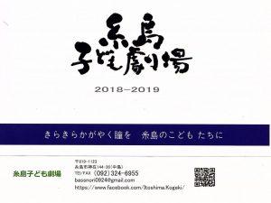 糸島子供劇場4