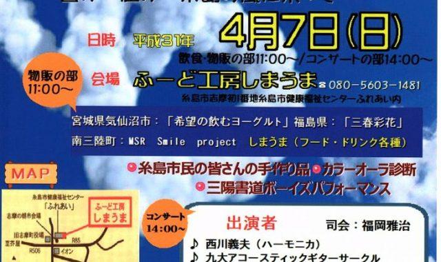 第19回3.11大震災チャリティコンサート
