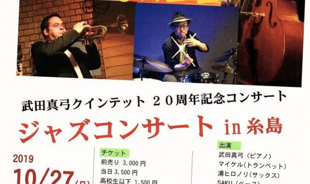 武田真弓クインテッド20周年記念コンサートお知らせ