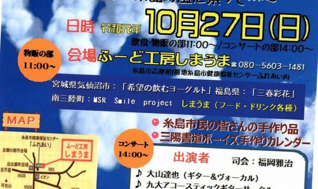 2019.9.303.11大震災